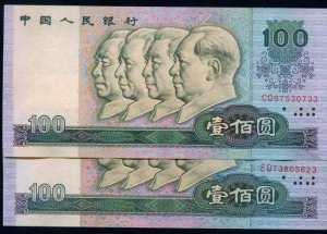 80版一百元人民币2020市场价格多少 80版一百元人民币最新价格表