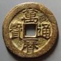万历通宝铜钱值多少钱 万历通宝铜钱价格表