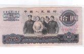 1965年10元人民币现在值多少钱 1965年10元人民币图片及价格表