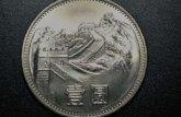 1985年的长城一元硬币现在值多少钱 1985年的长城一元硬币价格表