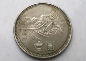1985壹圆长城硬币价值多少钱 1985壹圆长城硬币图片及价格一览