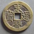 永历通宝是什么朝代的钱币有价值吗 永历通宝价格