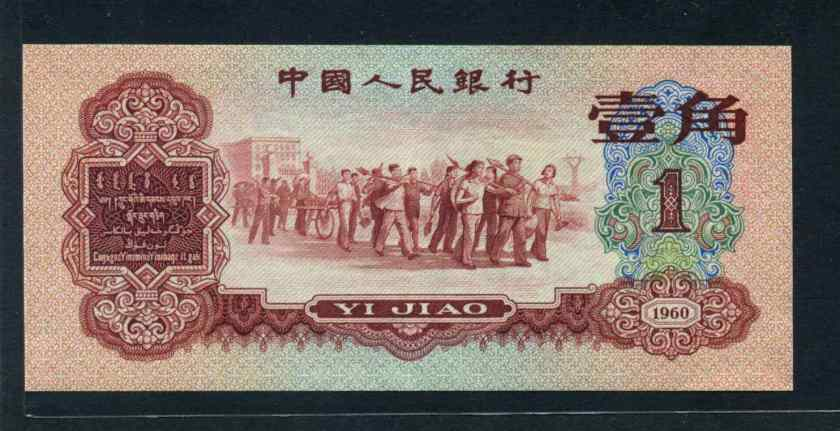 1960年1角人民币值多少钱一张 1960年1角人民币回收价格表