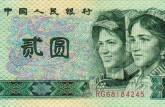 90年贰元人民币价格是多少钱 90年贰元人民币回收报价表