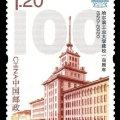 《哈尔滨工业大学建校一百周年》 邮票6月6日发行
