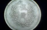 五元硬币袁大头多少钱 五元的袁大头市场价多少钱