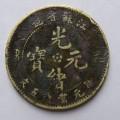 光绪硬币值多少钱一个 光绪硬币最新价格表一览