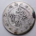 光绪元宝硬币值多少銭 光绪元宝硬币最新价格表