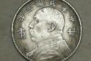 民国三年壹元硬币值多少钱 哪些民国三年壹元硬币价值高