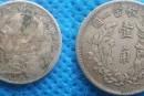 中华民国三年的硬币多少钱 民国三年一角硬币价格