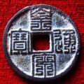皇宋通宝价格是多少   皇宋通宝哪几种值钱
