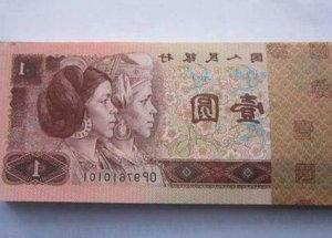 1980年1元纸币值多少钱 1980年1元纸币投资分析