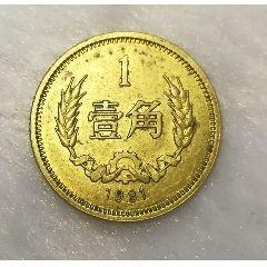 1981年1角硬币值多少钱单枚 1981年1角硬币最新价目表一览