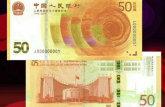 人民币发行70周年纪念钞有哪些价值 适合投资吗