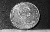 目前1995年的一元硬币值多少钱 1995年的一元硬币最新价目表