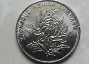 1999年菊花一元硬币值多少钱 1999年菊花一元硬币单枚价格
