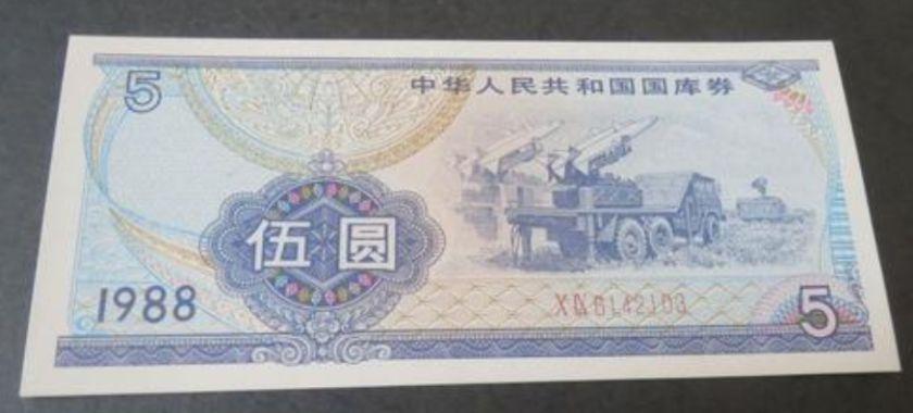 1988年国库券5元能换多少钱 88年国库券价格表
