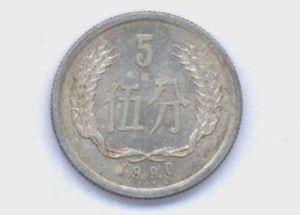 目前1990年5分硬币值多少钱 1990年5分硬币最新回收价目表