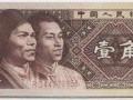 1980年一角纸币卖多少钱 1980年一角纸币最新市场价格