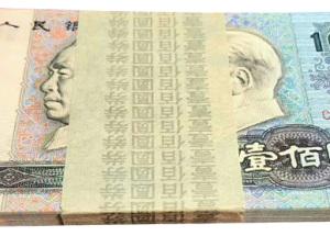 2020年第四套人民币价格   第四套人民币收藏价值
