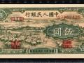 48年5元牧羊纸币值多少钱 48年5元牧羊纸币最新价格表