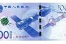 航空紀念鈔100最新價格    航空紀念鈔100值得收藏嗎