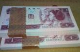 1996年1元纸币值多少钱 1996年1元纸币单张价格