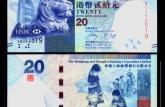 香港中秋纪念钞20元最新价格是多少 香港中秋纪念钞20元图片