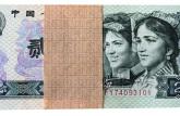 第四套人民币802最新价格    第四套人民币802价值