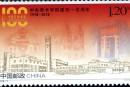 《哈尔滨工业大学建校一百周年》纪念邮票什么时候发行的?发行量多少?