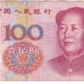 1999年的一百能換多少錢 1999年的一百元價格