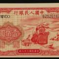 1949年红轮船多少钱 1949年红轮船一张值多少钱