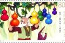 《动画—葫芦兄弟》特种邮票什么时候发行?发行量是多少?