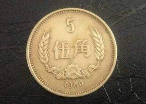 1981年5角硬币值多少钱单个 1981年5角硬币市场价格表一览