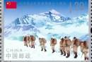 《中国登山队登顶珠峰六十周年》纪念邮票什么时候发行的?发行量有多少?