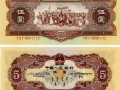 第二套人民币黄五元最新价格是多少 第二套人民币黄五元价格表