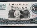 1963年大团结纸币价格表 大团结十元单张价格