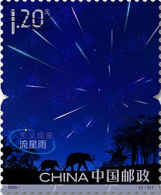 天文现象特种纪念邮票规格详情 天文现象纪念邮票发行日期