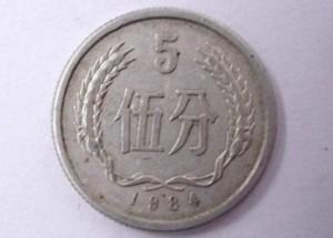 1984年五分硬币价格现在是多少钱 1984年五分硬币市场价格表