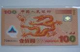 2000年纪念龙钞值多少钱 2000年纪念龙钞发行背景