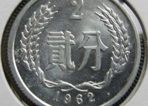 1962年2分硬币现在价值多少钱 1962年2分硬币最新报价表