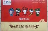 08年奥运纪念卡现在价格   08年奥运纪念卡值钱吗
