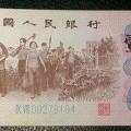 一毛纸币回收价格表  一毛纸币价格多少