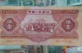 53年五元纸币值多少钱 53年五元纸币市场价值