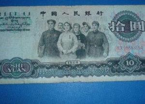 1965年10元的老钱值多少钱 1965年10元相关介绍