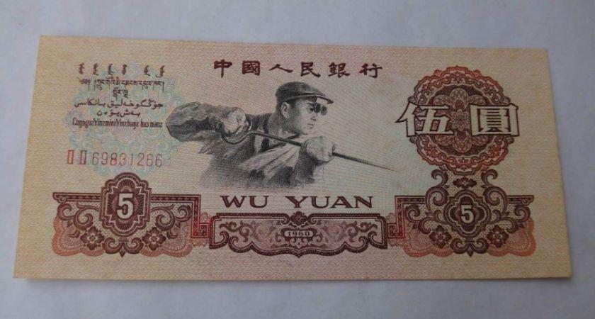 1960年5元纸币价值多少钱 1960年5元值多少钱一张