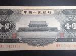 1956年黑色一元值多少钱 1956年黑色一元最近价格