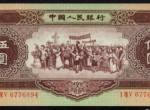 1956年五元人民币价格 1956年五元人民币价值高吗