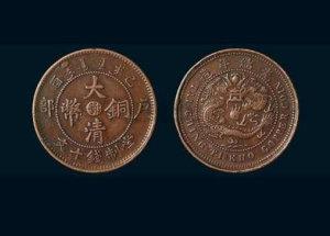 鄂字大清铜币90万 鄂字大清铜币价值分析