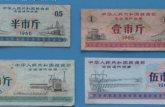 以前的粮票现在值多少钱 粮票有收藏价值吗